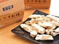 手工牛軋糖(300g)