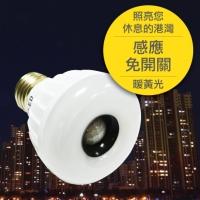 25LED感應燈泡(E27型)(暖黃光)