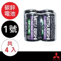 MITSUBISHI 三菱電池(碳鋅/1號/4入)