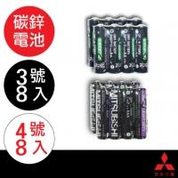 MITSUBISHI 三菱電池 (碳鋅3號8入+4號8入)
