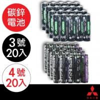 MITSUBISHI 三菱電池(碳鋅/3號20入+4號20入)