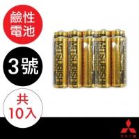 MITSUBISHI 三菱電池(鹼性/3號/10入)