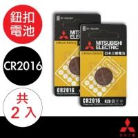 MITSUBISHI 三菱電池(鈕扣電池/CR2016/2入)