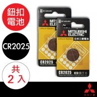 MITSUBISHI 三菱電池(鈕扣電池/CR2025/2入)