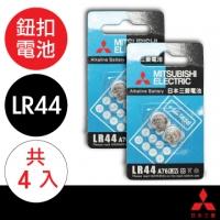 MITSUBISHI 三菱電池(鈕扣電池/LR44/4入)