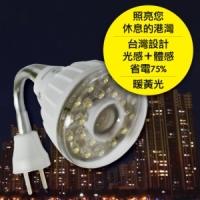 23LED感應燈泡(插頭彎管型) (暖黃光)