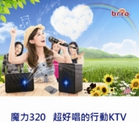 BRIO 魔力320 大功率輸出,超好唱的行動KTV!