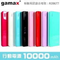 【GAMAX 嘉瑪仕】鋰聚合物行動電源 10000mAh P1