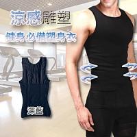 Mi-Mi-Leo 台灣製造 健身必備男性雕塑背心(深藍)
