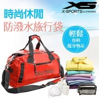 X-SPORTS 休閒撞色短期旅行袋 亮橘(BGF152218-O)