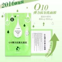 【依洛嘉】Q10彈力撫紋面膜1片(30ml/片)