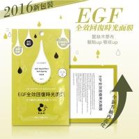 【依洛嘉】EGF全效回復時光面膜1片(30ml/片)