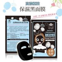 【依洛嘉】高潤極致保濕黑面膜 水嫩光滑 (1入/25g)