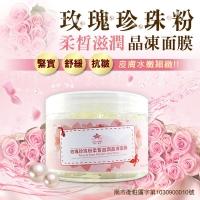 【依洛嘉】玫瑰珍珠粉柔皙滋潤晶凍面膜120g