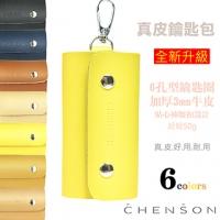 CHENSON 原木色系真皮簡約鑰匙包 黃色(W00011-L)