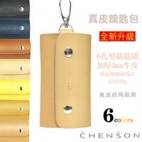 CHENSON 原木色系真皮簡約鑰匙包 褐色(W00011-T)