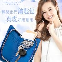 CHENSON 菱格紋真皮鑰匙卡包 寶石藍(W11034-8)