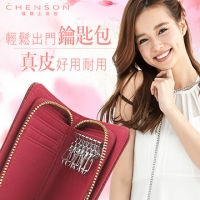 CHENSON 菱格紋真皮鑰匙卡包 酒紅色(W11034-M)