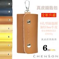 CHENSON 原木色系真皮簡約鑰匙包 棕色(W00011-B)