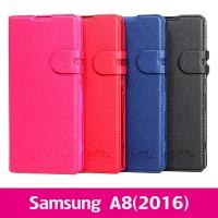 【STAR】二代商務型站立側掀套 Samsung A8(2016)