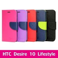 【CHENG TAI】撞色側掀站套 HTC Desire 10 Lifestyle