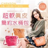 CHENSON 超軟真皮簡約水桶包 焦糖(W00012-N)