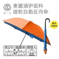 (東麗酒伊面料)速乾自動反向傘(星光橘)