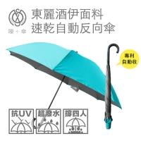 (東麗酒伊面料)速乾自動反向傘(珊瑚綠)
