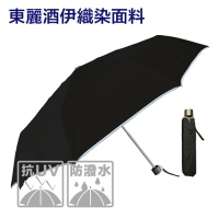 東麗酒伊手開傘-遮陽降溫SGS認證-黑色