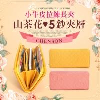 CHENSON 小牛皮山茶花5鈔拉鍊長夾 粉(W11042-J)