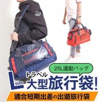 X-SPORTS 健身房L型4WAY運動袋旅行袋(25L) 橘(BGF152218-O)