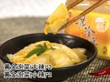 【優惠組合】黃金泡菜(大辣)*2+黃金泡菜(小辣)*2