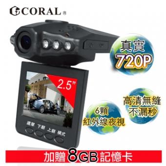超廣角120度/ 2.5吋可翻轉螢幕 / 行車紀錄器 DVR-127(H) 加贈 8G記憶卡