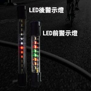 LED前後警示燈