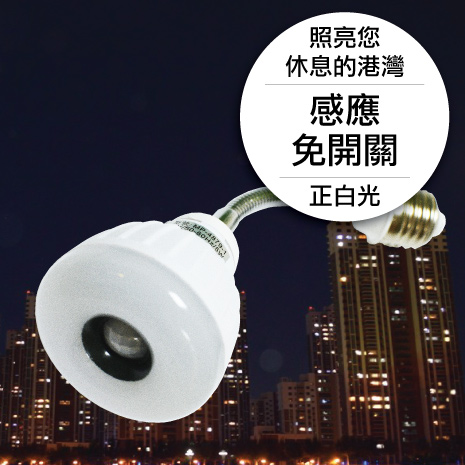 25LED感應燈泡(E27彎管型)(正白光)