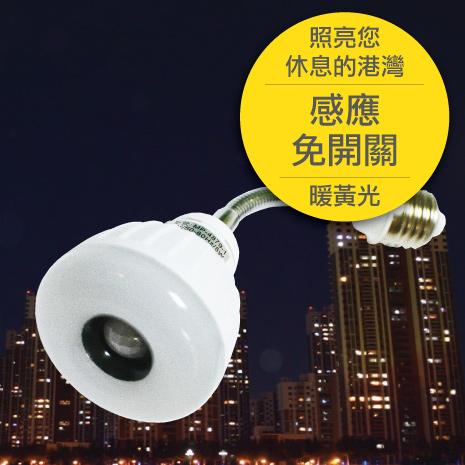 25LED感應燈泡(E27彎管型)(暖黃光)