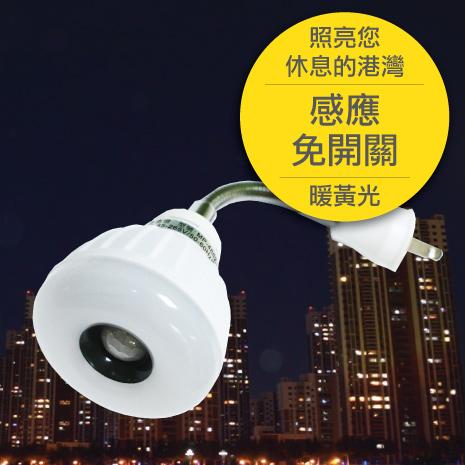 25LED感應燈泡(插頭彎管型)(暖黃光)