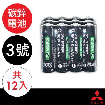 MITSUBISHI 三菱電池(碳鋅/3號/12入)
