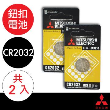 MITSUBISHI 三菱電池(鈕扣電池/CR2032/2入)