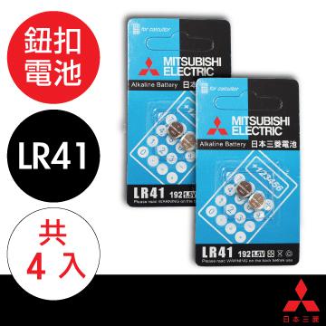 MITSUBISHI 三菱電池(鈕扣電池/LR41/4入)