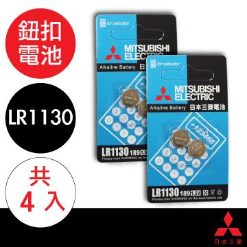 MITSUBISHI 三菱電池(鈕扣電池/LR1130/4入)