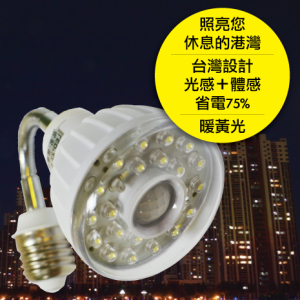 23LED感應燈泡(E27彎管型)(暖黃光)
