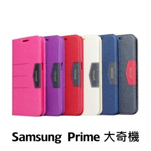 【GAMAX 嘉瑪仕】完美側掀站套 Samsung Prime 大奇機