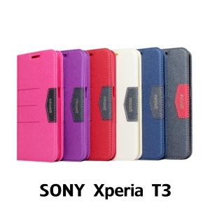 【GAMAX 嘉瑪仕】完美側掀站套 Sony Xperia T3