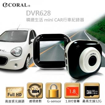 CORAL DVR-628 1.8吋輕巧型 FHD 1080P 熊貓眼行車紀錄器 附G-Sencor 碰撞緊急鎖