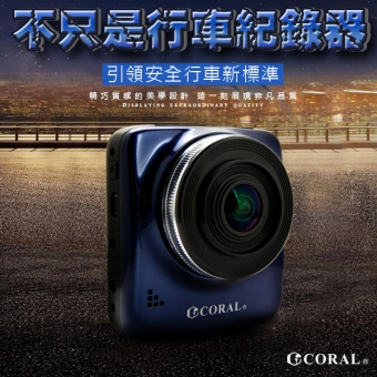 CORAL G2 三大主動式功能紀錄整合器