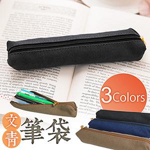 CHENSON 原色文青筆袋 黑(X11010-3)