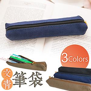 CHENSON 原色文青筆袋 藍(X11010-6)