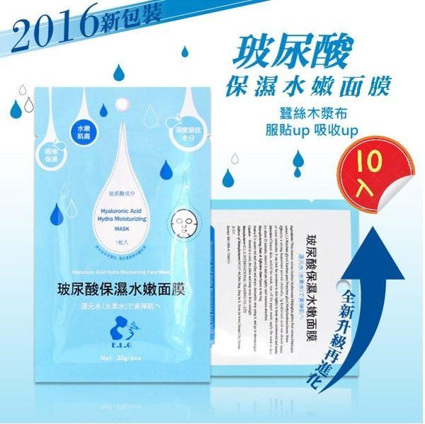 【依洛嘉】玻尿酸保濕水嫩面膜10片(30ml/片)