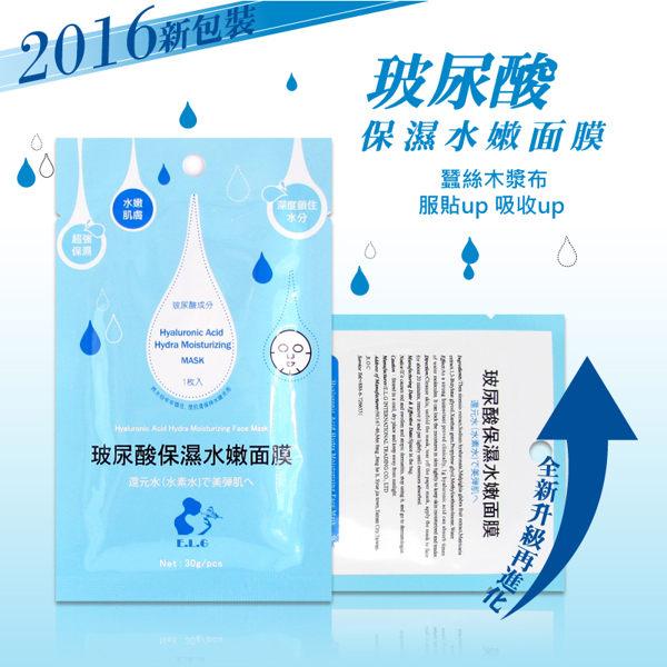 【依洛嘉】玻尿酸保濕水嫩面膜1片(30ml/片)